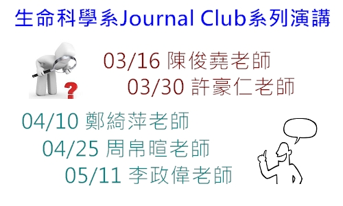 105-2學期journal club